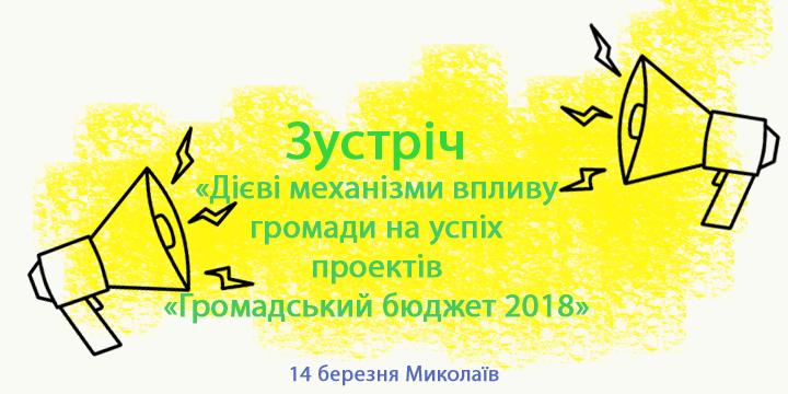 Зустріч «Дієві механізми впливу громади на успіх проектів «Громадський бюджет 2018»(Миколаїв)