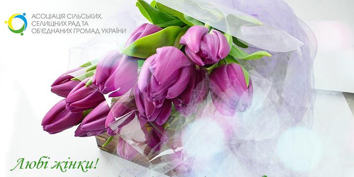 Вітаємо всіх жінок зі святом 8 березня!!!