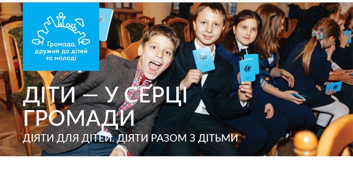 Громади можуть приєднатися до ініціативи «Громада, дружня до дітей та молоді»