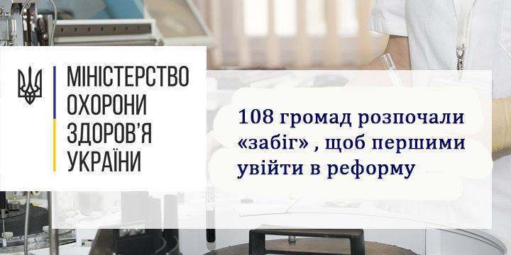 108 громад розпочали «забіг», щоб першими увійти в реформу