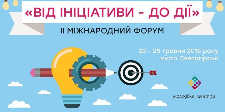 II Міжнародний форум молодіжних центрів «Від ініціативи – до дії»