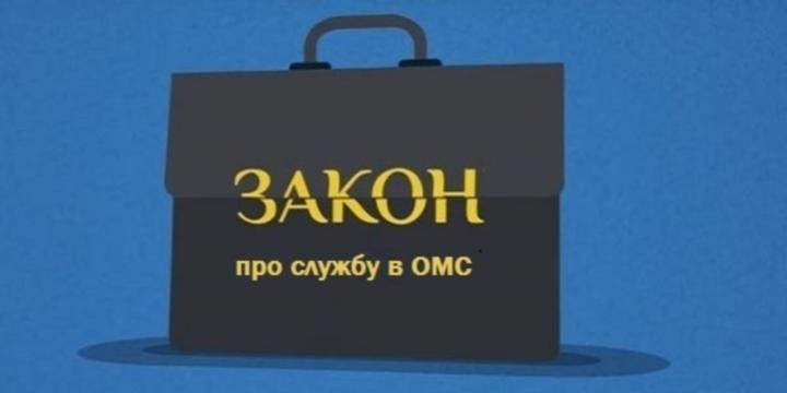 У парламенті зареєстровано новий законопроект про службу в органах місцевого самоврядування