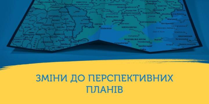 Внесено зміни до перспективних планів формування територіальних громад двох областей