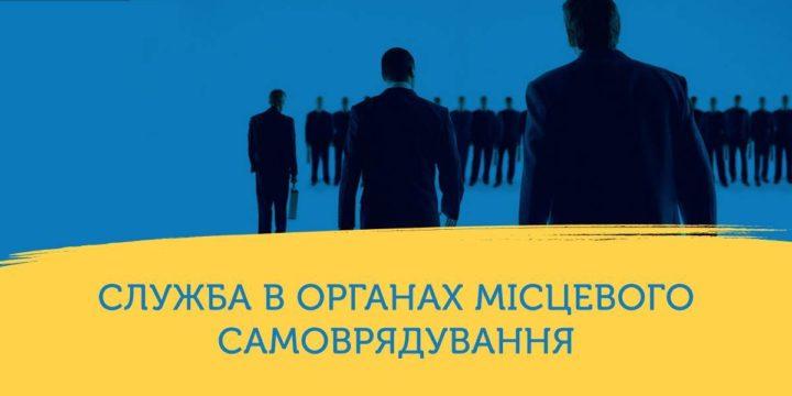 Парламентський комітет підтримав новий законопроект про службу в органах місцевого самоврядування