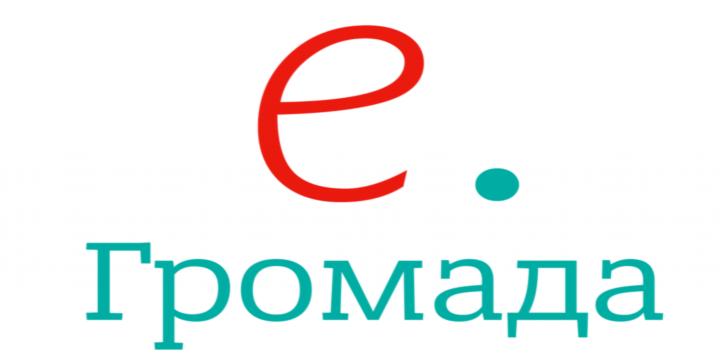 """Центр розвитку інновацій запускає проект """"Е-громада: електронні сервіси в ОТГ"""""""