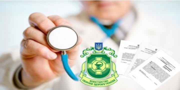 У яких приватних медзакладах можна обрати свого лікаря
