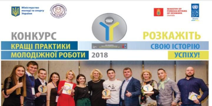 """Конкурс """"Кращі практики молодіжної роботи 2018″"""