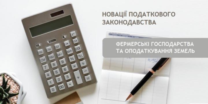 Новації податкового законодавства: фермерські господарства та оподаткування земельних ділянок