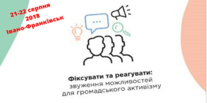 Набір на тренінг «Фіксувати та реагувати: звуження можливостей для громадського активізму»