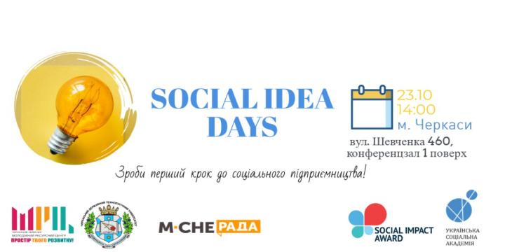 У Черкасах розповідатимуть про соціальне підприємництво