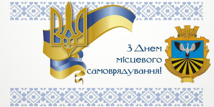 Байковецька сільська рада вітає з Днем місцевого самоврядування!