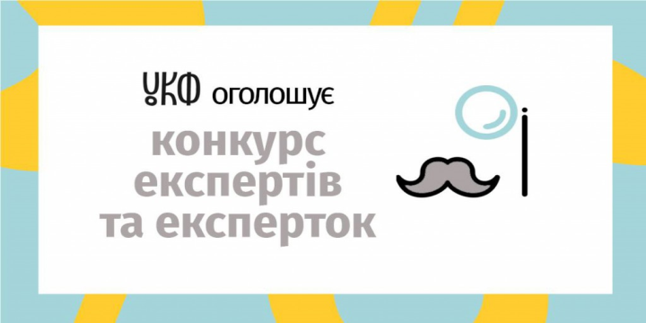 Конкурс з добору експертів в УКФ