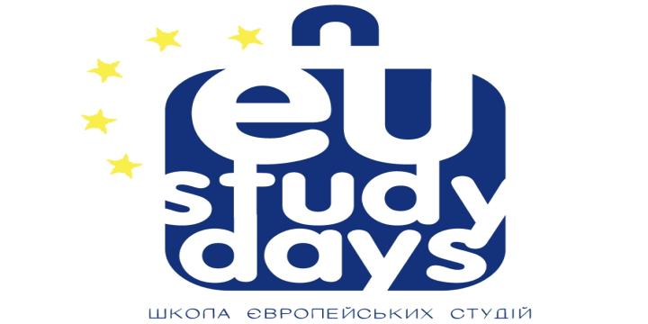 Представництво ЄС оголошує набір на EU Study Days (Єврошколи) у 2019 році
