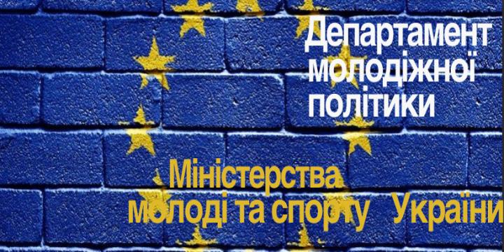 Увага!!! Триває прийом заявок на здобуття Премії Кабінету Міністрів України для молоді