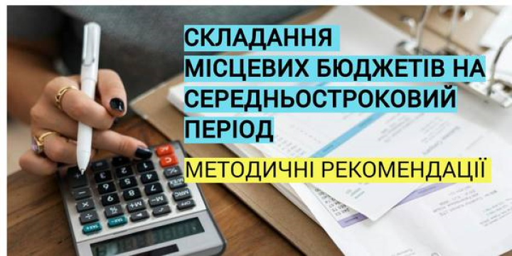 З'явилися методичні рекомендації щодо складання у 2019 році місцевих бюджетів на середньостроковий період