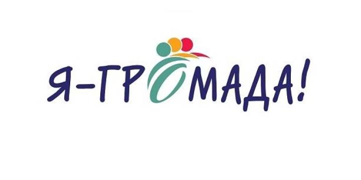 «Я – громада»: в Україні стартує нова інформаційна кампанія з підвищення обізнаності суті децентралізації