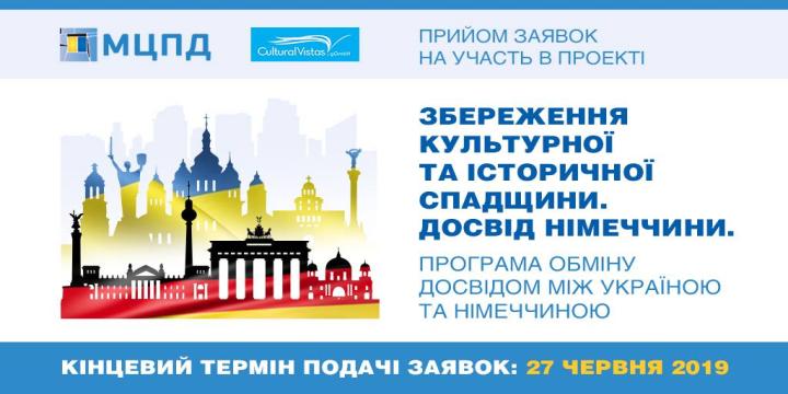 Збереження культурної та історичної спадщини. Програма обміну між Україною та Німеччиною