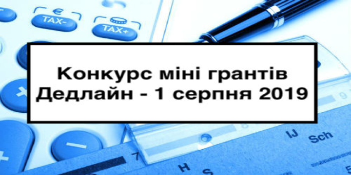 Продовження Конкурсу малих грантів в 5 областях України