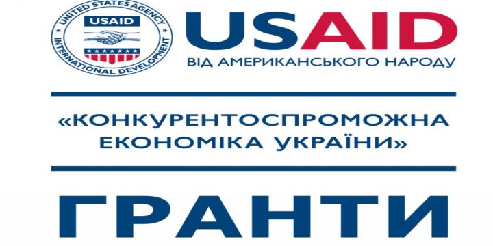 Програма USAID «Конкурентоспроможна економіка України»: Гранти для підтримки участі у торговельних заходах