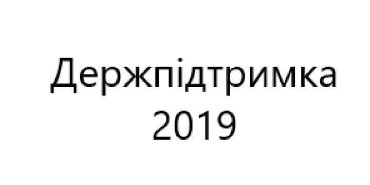 Держпідтримка-2019: Понад 95 млн грн вже перераховано українським сільгоспвиробникам на компенсацію відсотків за кредитами