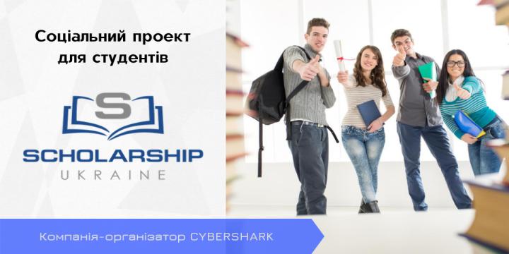 Стипендія у 10 000 грн для українських студентів коледжів та технікумів