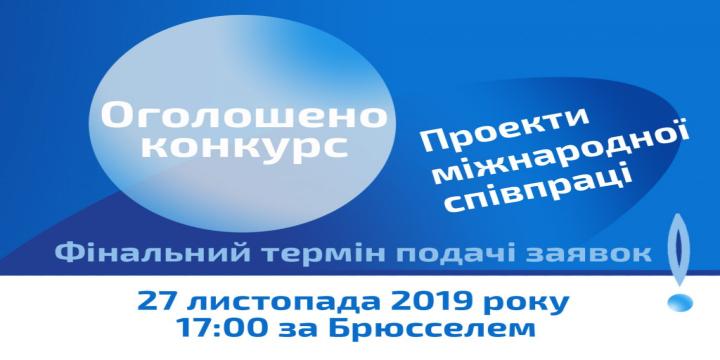 Проекти міжнародної співпраці (програма «Креативна Європа»)