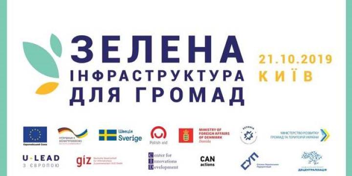 Пряма трансляція сесій конференції «Зелена інфраструктура для громад» (початок – 21 жовтня)