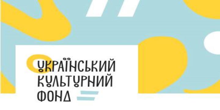 Знакові події. Грантова програма УКФ