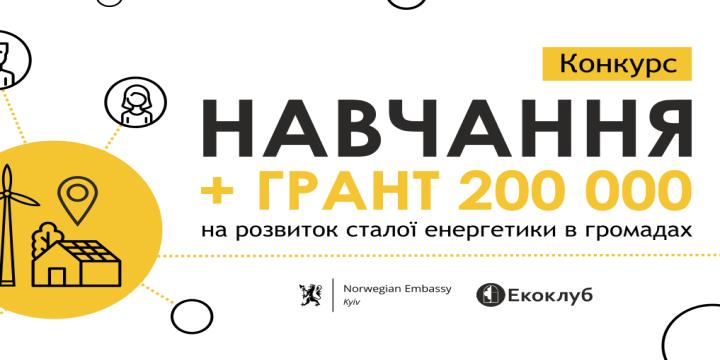 Навчання та 200 000 гривень для енергетичного розвитку громад