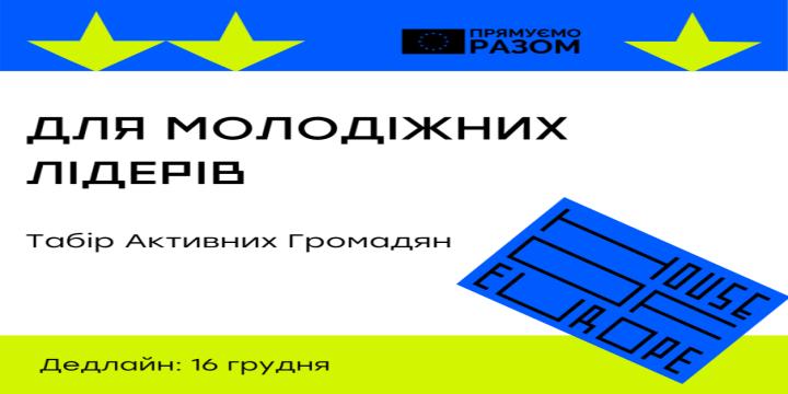 Відбір у Табір Активних Громадян для молодіжних лідерів (Суми)