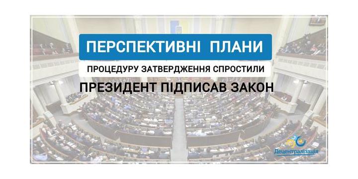 Президент підписав закон, що спрощує процедуру затвердження перспективних планів
