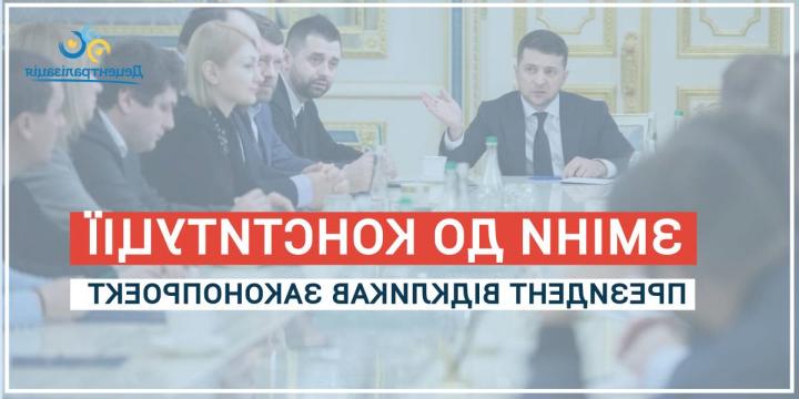 Президент відкликав проект змін до Конституції України щодо децентралізації влади