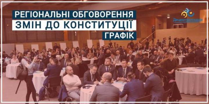 З 27 лютого до 4 березня в регіонах проходитимуть кущові круглі столи для обговореннязмін до Конституції у частині децентралізації.