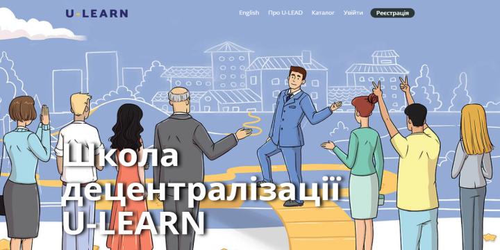 U-LEAD запускає платформу онлайн-навчання U-LEARN