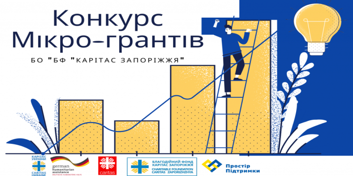 БО «БФ «Карітас Запоріжжя» оголошує конкурс мікро-грантів для громад