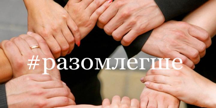 Асоціація сільських, селищних рад та об'єднаних громад України створила фонд швидкого реагування на потреби сільських жителів #РАЗОМЛЕГШЕ для локалізації СOVID-19 у сільських територіях.