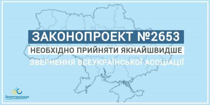 Всеукраїнська асоціація громад закликала невідкладно прийняти законопроект №2653, від якого залежить продовження децентралізації