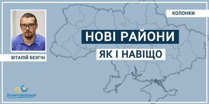 Нові райони в Україні. Як і навіщо?