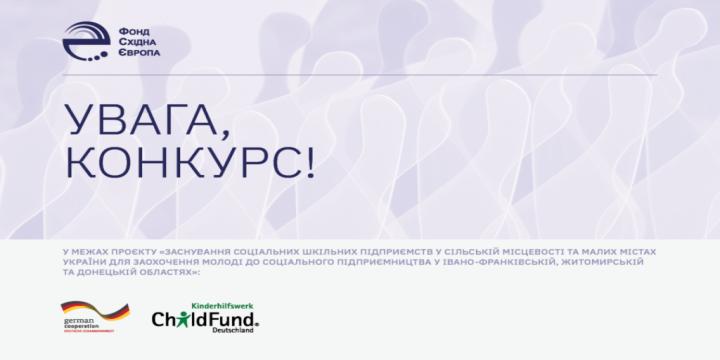ФСЄ і ChildFund Deutschland e.V. оголошують конкурс проектів ГО в Донецькій, Івано-Франківській та Житомирській областях для створення пілотних соціальних шкільних підприємств